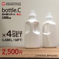 ≪4個+ラベル1枚のセット≫ bottle.C[クレス・オリジナルボトル]  今まで世の中に、ありそ...