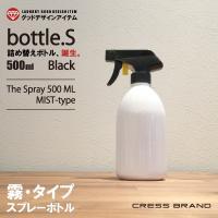 Bottle.S-BL(ブラック) ボトル・MIST(霧スプレー)[本体:白/スプレー:黒][容量:500ml PET製/光沢仕上げ]