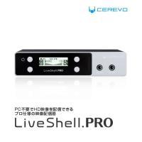 PC不要でHD映像を配信できる プロ仕様の映像配信器 LiveShell.PRO (CDP-LS02A) cerevo