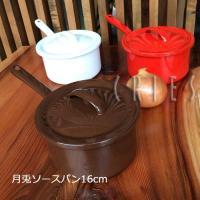 月兎印の琺瑯製品は、昔と変わらず一点一点熟練の職人よって手作業で生み出されています。現在でも「日本製...