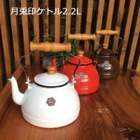 サイズ(cm)「W」23.5×「D」19.5×「H」22.5  材質ホーロー用鋼板  生産国 日本 ...
