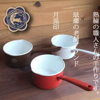 月兎印の琺瑯製品は、昔と変わらず一点一点熟練の職人よって手作業で生み出されています。 現在でも「日本...