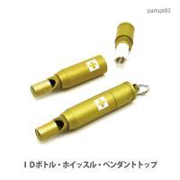 通常価格¥1036  携帯用アルミニューム製ホイッスル・IDカプセル・セーフティーピルボトルです。 ...