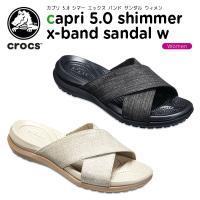 カプリ 5.0 シマー エックス バンド サンダル ウィメン(capri 5.0 shimmer x-band sandal w) /レディース/女性用/シューズ/サンダル[C/A]