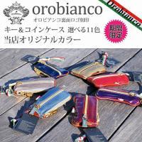 飾らないシンプルで上質なオロビアンコのキーケース&コインケースが入荷! デザインは落ち着いたスタイル...