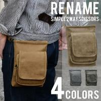 Rename シンプル 2wayシザーケース