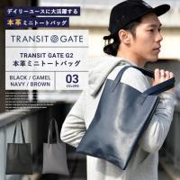 TransitGate G2 本革縦型トート