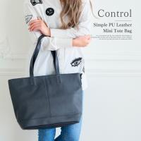 Control シンプル合皮 miniトートバッグ