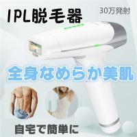 【最新IPL技術】インテンスパルスサイト(IPL)という脱毛技術が搭載されて、IPL技術により、毛の...