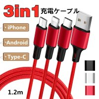 3in1 充電ケーブル iPhone Android Type-C 急速充電 強度アップ  ナイロン編み 安定 最大2.4A 1.2m ライトニング