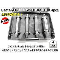 ■なめてしまったネジを取り外すために開発されました新商品、DAMEGED SCREW EXTRACT...