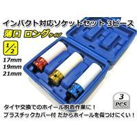 ■タイヤ交換などで使用するインパクトレンチにも対応した差し込み角が1/2インチ(12.7mm)の21...