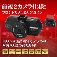 ドライブレコーダー 2カメラ■簡単取付 フルHD 一体型 前後 駐車監視 日本製 ユピテル コムテック ケンウッドにも負けない 360度 車載「DMDR-18」[DreamMaker]
