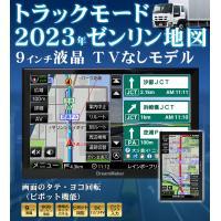 ●トラックモード搭載 ●2017年最新モデル。 ●ゼンリン地図データ採用。 ●DC12V&D...