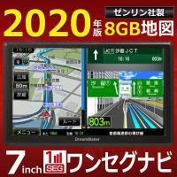●地図ソフト人気No.1!ゼンリン地図データ搭載 ●るるぶ観光データ搭載 ●ワンセグチューナー内蔵カ...