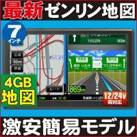 ●格安簡易モデル ●地図ソフト人気No.1!ゼンリン地図データ搭載 ●TV無しお手軽モデルカーナビ。...