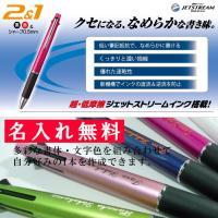 名入れ ボールペン 彫刻名入れ ジェットストリーム 3機能ペン 2&1 ギフト包装無料 三菱鉛筆 専門店