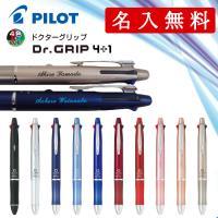 名入れ ボールペン/シャーペン 彫刻名入れ ドクターグリップ 4+1 Dr.GRIP PILOT 専門店