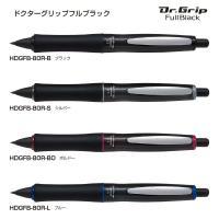 ドクターグリップ フルブラック シャープ 品番:HDGFB-80R 送料無料 パイロット専門ストア シャープペンシル