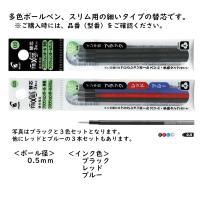フリクションインキ 品番:LFBTRF30EF 径:0.5mm ボールペン替芯 3本セット 種類:黒3本・赤3本・青3本・黒赤青 各1本 送料無料 パイロット専門ストア