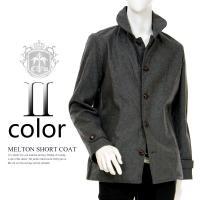 無地で着回しやすいメルトン素材のアウター。 絶妙な丈感でジャケットやショートコートとして着用して頂け...
