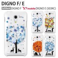 ●対応機種: Y!mobile DIGNO e 503kc / softbank DIGNO F  ...