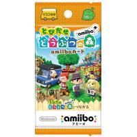 即納 新品 amiiboカード『とびだせ どうぶつの森 amiibo+』 (5パックセット)
