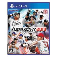 即納 送料無料 新品 PS4 プロ野球スピリッツ2019(プレステ4 ソフト)