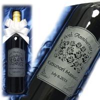 バロンディステニー赤ワインは、透き通ったルビー色で、とてもまろやかで、フルーティーな味わいで、柔らか...