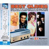 ベスト・オールディーズ 3枚組 81曲入 PLATINAUM COLLECTION (CD)