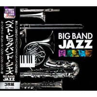 ベスト・ビックバンド・ジャズ 3枚組 (CD)