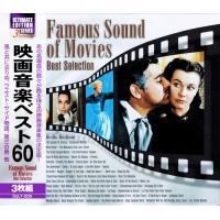 映画音楽ベスト 3枚組 60曲入 Famous Sound of Movies (CD)