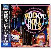 究極ロックンロール・ベスト 3枚組 全75曲入 (CD)