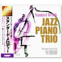 ジャズ・ピアノ・トリオで聴く スタンダード・メロディー (CD4枚組)72曲収録 4CD-318