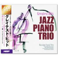 ジャズ・ピアノ・トリオで聴く グレイテスト・ヒット (CD4枚組) 全72曲 4CD-330N