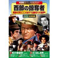 完全無欠の西部劇映画傑作集! 西部の掠奪者 荒野の町にこだまする裏切りの銃声!  〈収録作品〉ACC...