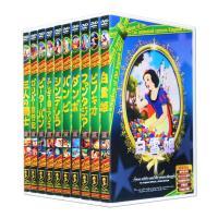 ディズニーにより製作されたアニメーション名作映画 DVD全10巻(収納ケース付)  1. 白雪姫 日...