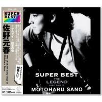 佐野元春 スーパー・ベスト (CD)