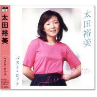太田裕美 ベスト・ヒット (CD)