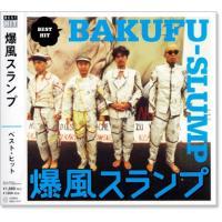 爆風スランプ ベスト・ヒット (CD)