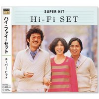 ハイ・ファイ・セット スーパー・ヒット (CD)