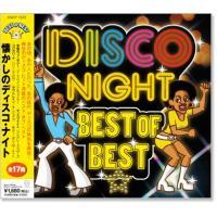 懐かしのディスコ・ナイト ベスト・オブ・ベスト (CD)