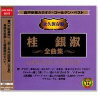ゴールデンベスト 永久保存盤 全14曲入 <歌詞カード付> 「大阪暮色」、「悲しみの訪問...