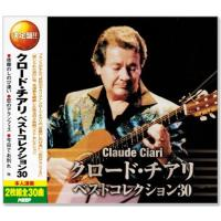 決定盤 クロード・チアリ ベストコレクション 2枚組 全30曲 (CD)