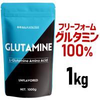 グルタミン 1,000,000mg ハルクファクター 1kg 200食分 グルタミンパウダー 国産 筋トレ ドラッグストア サプリメント アミノ酸 低臭製法