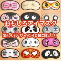 **デザインの系統が選べるようになりました**  手軽に変顔になれるおもしろアイマスクが、40種類以...