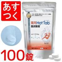 キャッシュレス5%還元 ホットタブ 薬用 Hot Tab 重炭酸湯 入浴剤 医薬部外品 100錠