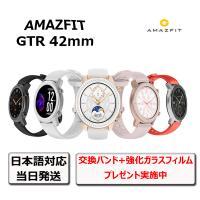 AMAZFIT GTR 42mm スマートウォッチ グローバル版 日本語対応 1.2インチAMOLEDカラーディスプレイ 最大12日連続駆動