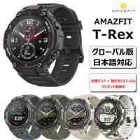 AMAZFIT T-Rex スマートウォッチ 日本語対応 アメリカ防総省 耐久性 12種標準認証 最大20日連続駆動