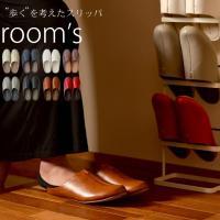 スリッパ ルームシューズ おしゃれ ルームズ room's 室内履き 来客用 バブーシュ メンズ レディース クッチーナ